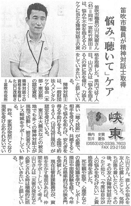 山梨日日新聞3.jpg