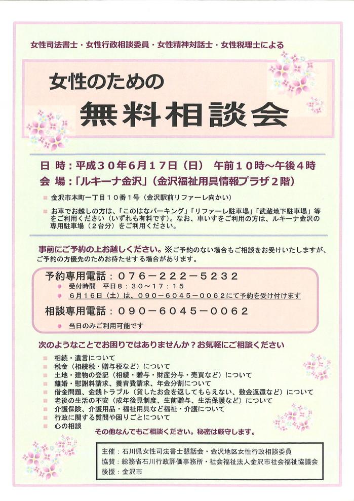 石川県の皆さまへ.jpg